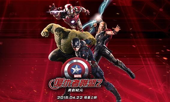【復仇者聯盟2:奧創紀元】250張特映券送你搶先看!