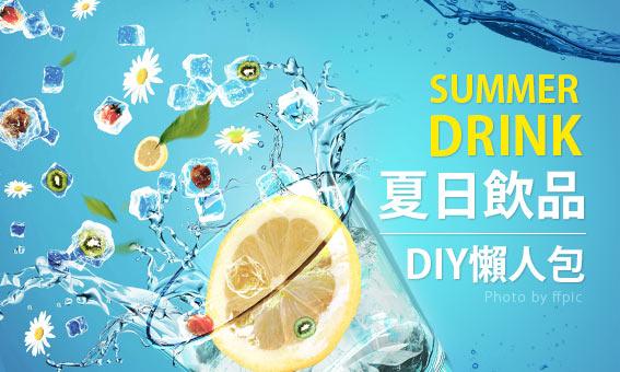 夏日飲品 DIY 懶人包