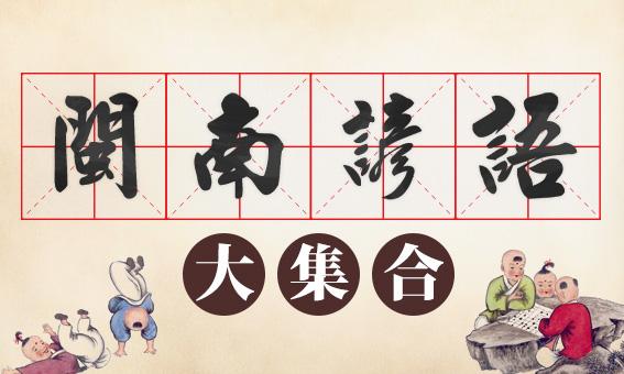 閩南語諺語大集合