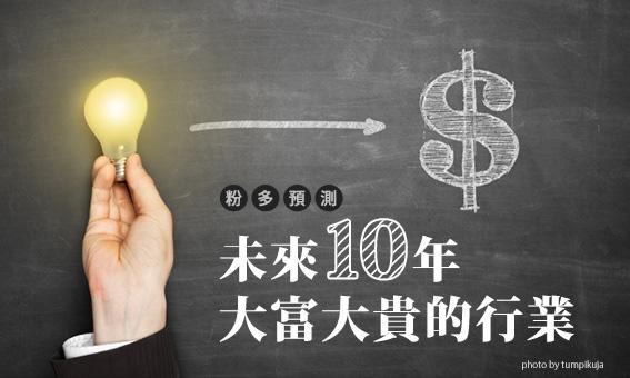 【粉多預測】未來10年會大富大貴的職業
