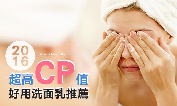 2016 超高CP值好用洗面乳推薦