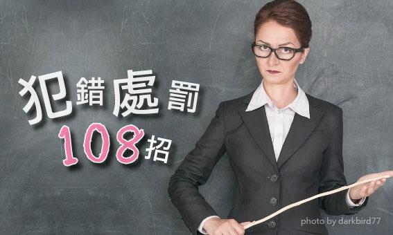 【粉多愛的懲罰】老公/男朋友 犯錯處罰108招