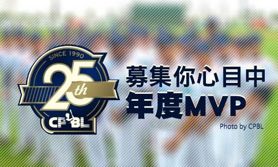 中職25年,募集:你心目中的年度MVP