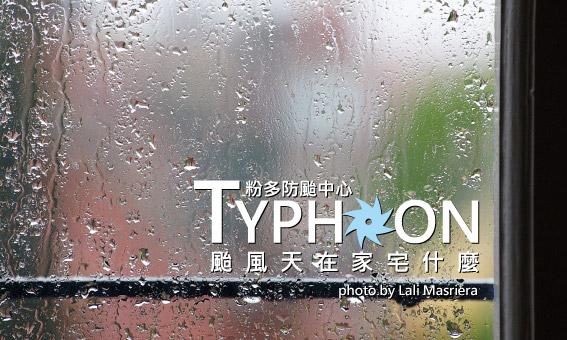 【粉多防颱中心】颱風天在家宅什麼