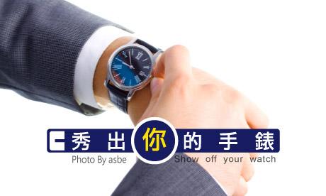 秀出你的手錶