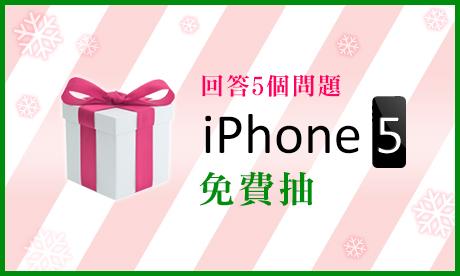 【明天開獎】答對 5 個問題,iPhone5 免費抽!!!