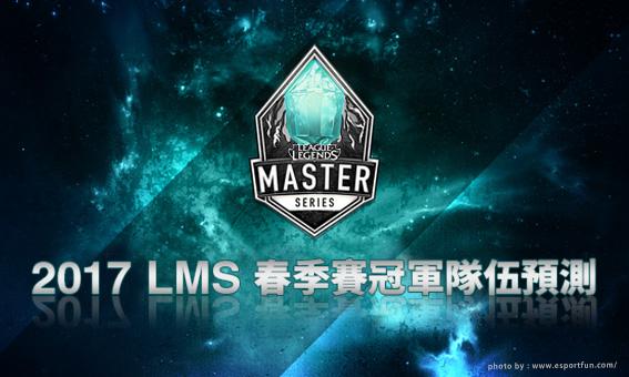 《英雄聯盟》2017 LMS春季賽冠軍隊伍預測