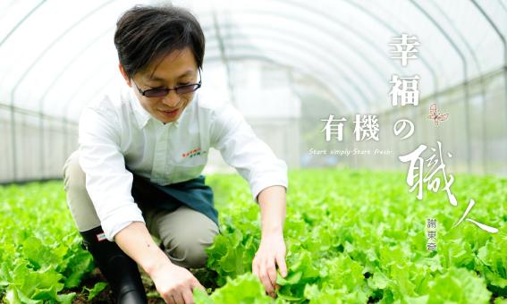 【樂活栽-幸福有機職人】有機蔬食大調查!