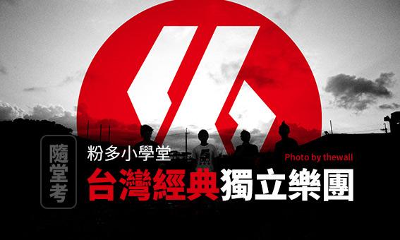 【粉多小學堂】台灣獨立樂團隨堂考