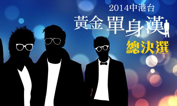 2014中港台黃金單身漢總決選!