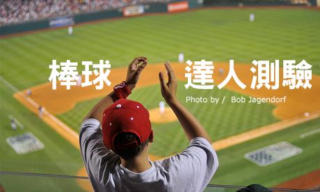 【棒球魂心理測驗】棒球達人指數