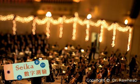 【Seika-數字占卜】下一步!幸福交響曲!非單身限定
