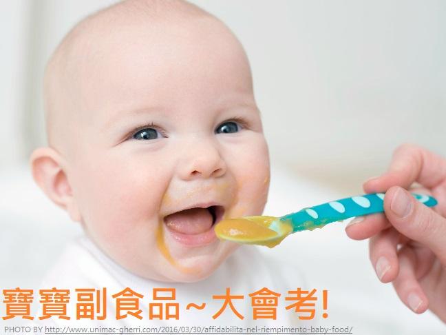[寶寶大會考]寶寶的副食品 ~ 大會考!