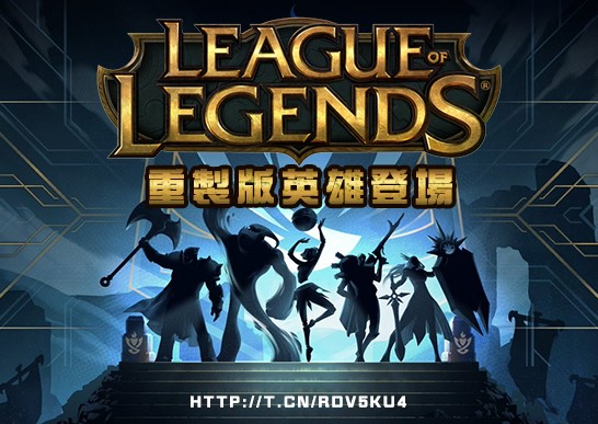 League of Legends!重製版英雄登場~