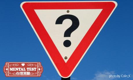 【粉多測驗】測你心中的問題是什麼?