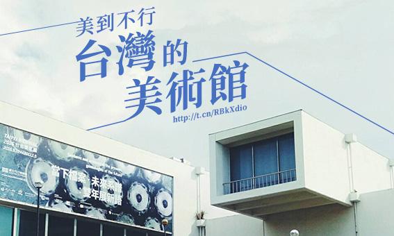 [票選] 美到不行~台灣的美術館!