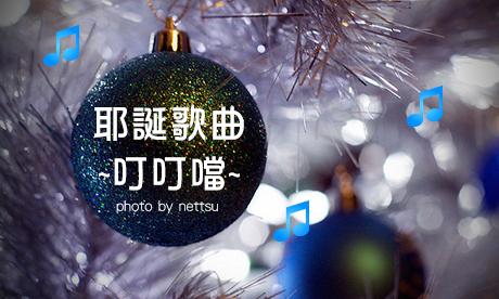 【粉多耶誕快樂】耶誕歌曲叮叮噹大推薦