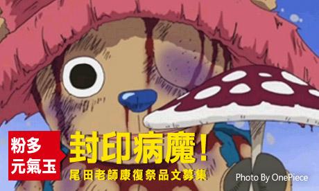 【粉多元氣玉】封印病魔!尾田老師康復祭品文募集