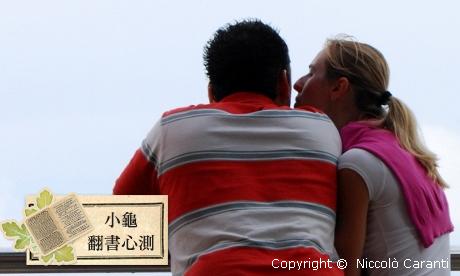 【小龜-翻書心測】你會跟情人撒嬌嗎?