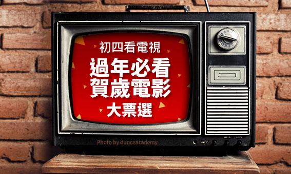 初四看電視,過年必看賀歲電影大票選