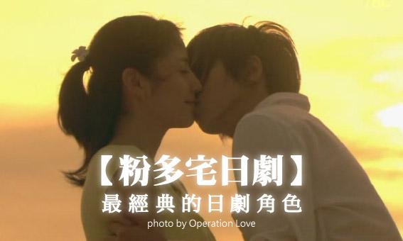 【粉多宅日劇】最經典的日劇角色