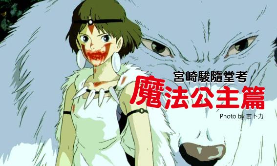 【粉多小學堂】宮崎駿隨堂考(魔法公主篇)