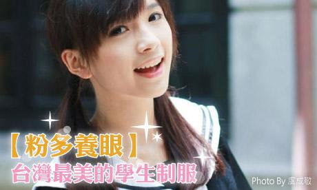 【粉多養眼】台灣最美的學生制服解密