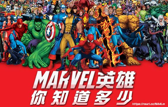 I AM HERO!漫威英雄電影大會考!