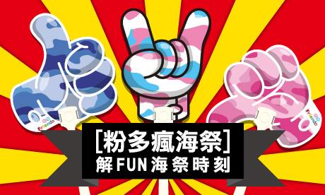 【粉多瘋海祭】解FUN海祭時刻
