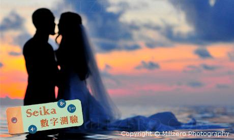 【Seika-數字占卜】保鮮愛情