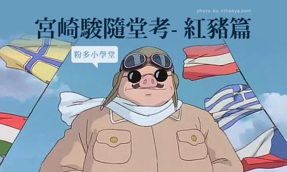 【粉多小學堂】宮崎駿隨堂考(紅豬篇)