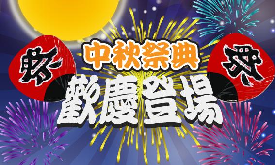 中秋祭典 - 月圓人團圓 試吃不用錢