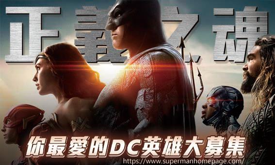 票選!正義之魂! 最愛DC英雄大票選