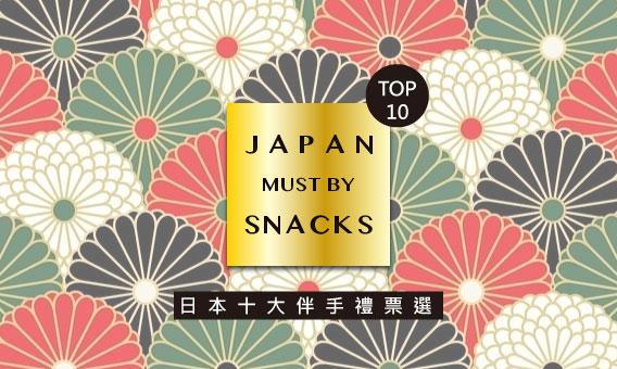 日本十大伴手禮票選