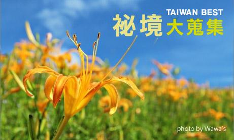 【粉多遊台灣】尋找台灣最美秘境