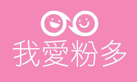 【粉多愛現】秀出你的心愛手機玉照!!!