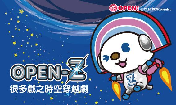OPEN-Z 很多戲之時空穿越劇