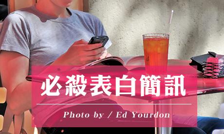 【第一屆】粉多超必殺:告白簡訊大賽