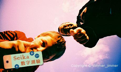 【Seika-數字占卜】和手足相處時,需要注意些甚麼?