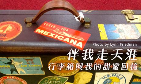 伴我走天涯-行李箱與我的甜蜜回憶