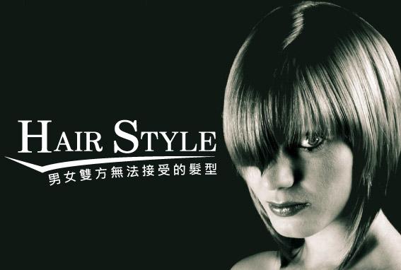 【粉多造型】男女雙方無法接受的髮型
