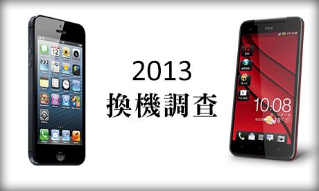【粉多新年快樂】2013年你最想換的手機大調查