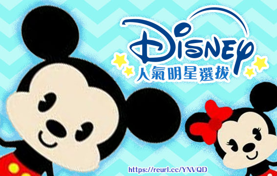 太可愛了怎麼選啦!迪士尼明星人氣拉鋸戰