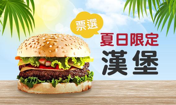 票選夏日限定漢堡