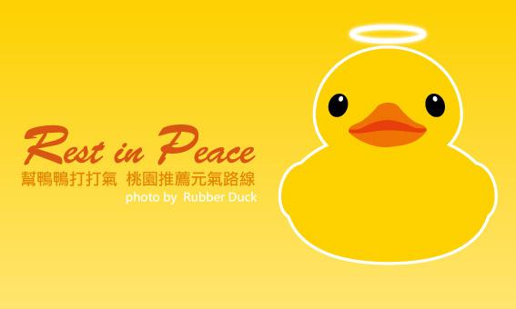 【黃色小鴨爆掉了】幫鴨鴨打打氣-桃園-推薦元氣路線