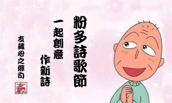 【粉多Poetry Festival】一起創意作新詩!