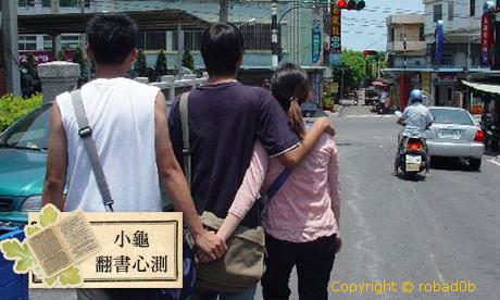 【小龜-翻書心測】另一半會劈腿嗎?