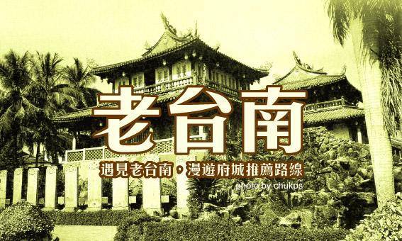 【粉多小旅行】遇見老台南,漫遊府城推薦路線