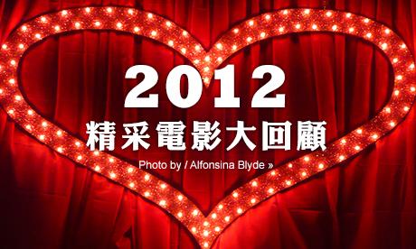 【粉多2012年度】最好看電影精彩大回顧