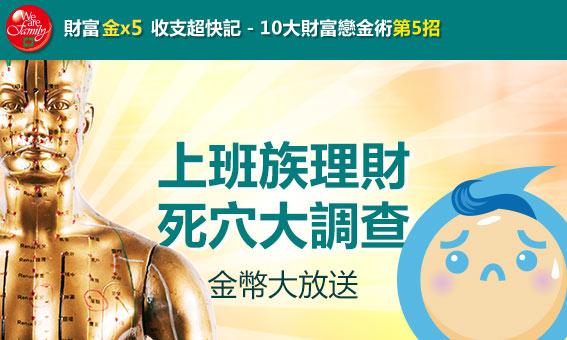 【財富金x5 收支超快記】10大財富戀金術第5招-上班族理財死穴大調查